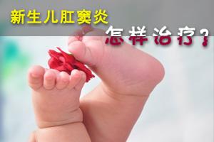 新生儿肛窦炎怎样治疗?