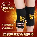 自发热保健护膝