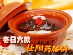 壮阳药膳锅