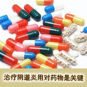 治疗阴道炎用对药物是关键